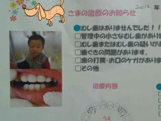 20121022_歯科検診