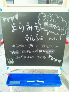 20121213_よりみちマルシェ1