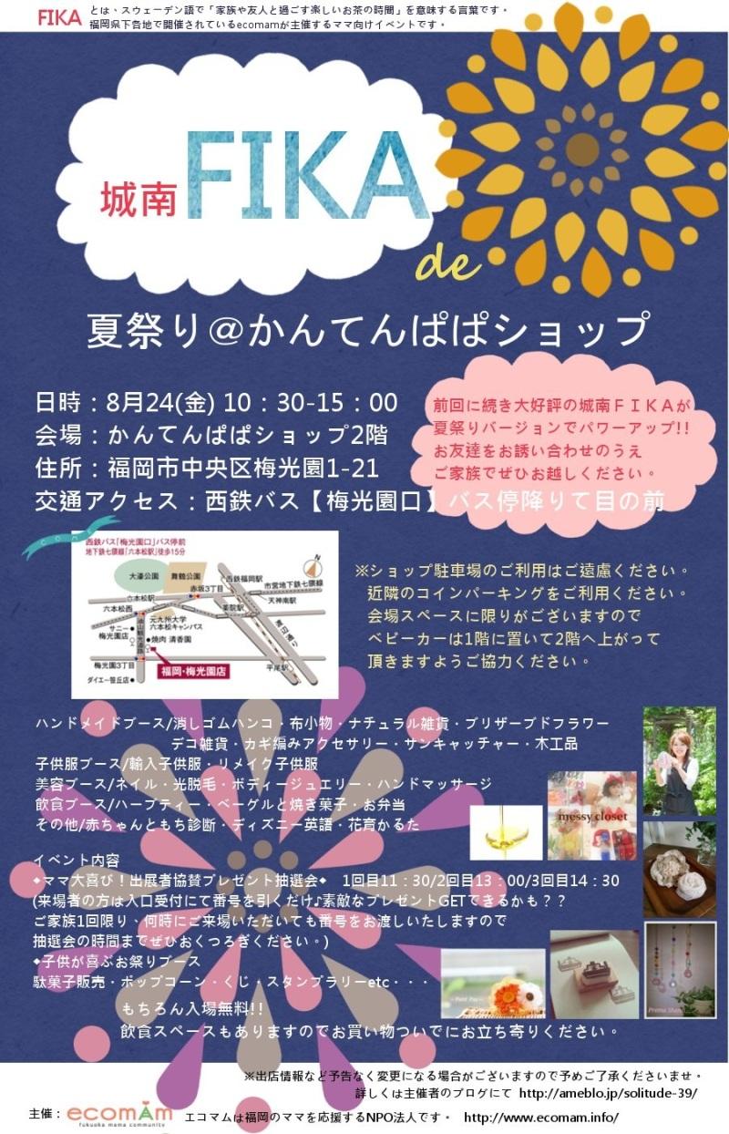 FIKAmarket_20120824_1.jpg