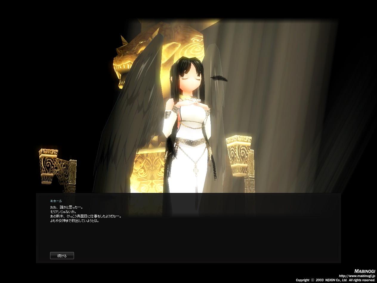 mabinogi_2012_09_05_007.jpg