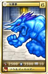 光-守護獣
