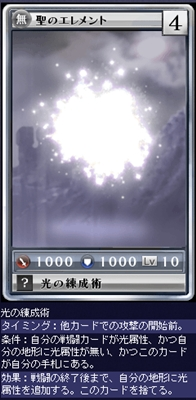 12_無-聖のエレメント