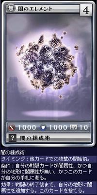 13_無-闇のエレメント