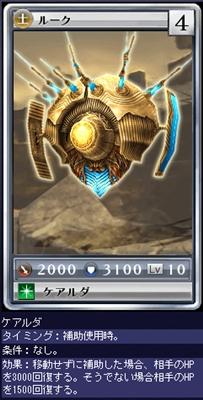 20_土-ルーク
