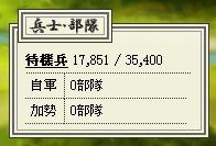 33_陣屋