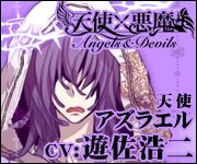 「天使×悪魔」シリーズ ドラマCD発売!!