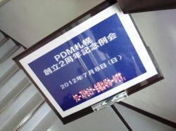 PDM札幌創立2周年記念例会
