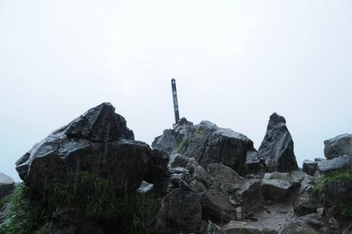 天狗ケ城・中岳 (15)
