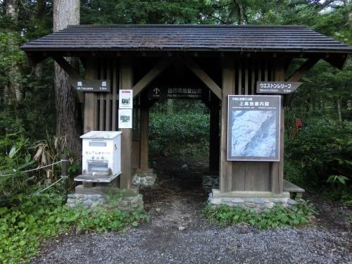 焼岳 (1)