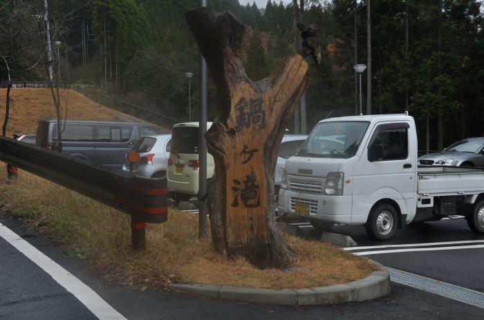 鍋ヶ滝 (7)