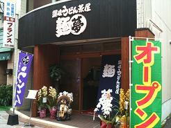 麺夢.jpg