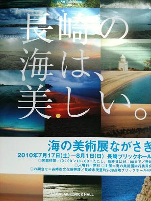 海フェス7.jpg