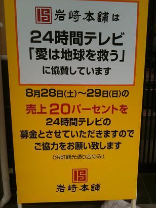 岩崎本舗5.jpg