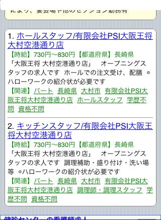 大阪王将2.jpg