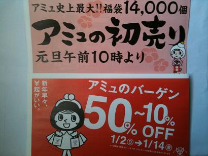 初売り.jpg