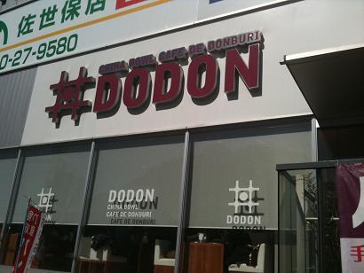 DODON.jpg