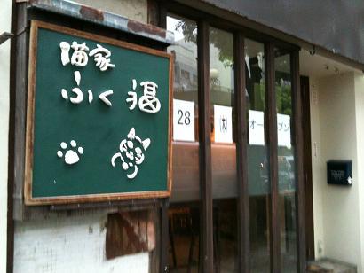 ふく福.jpg