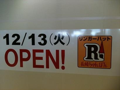 オープン12月3.jpg