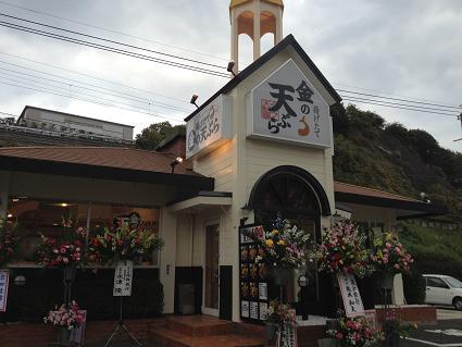 金の天ぷら.jpg