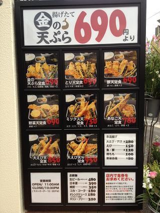 金の天ぷら3.jpg