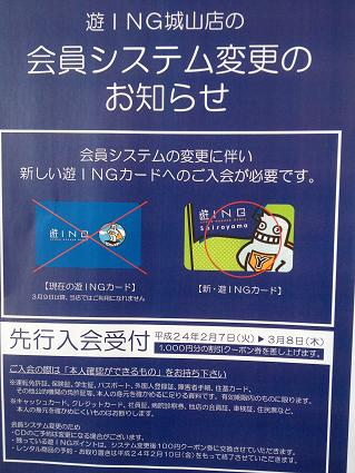 遊ING7.jpg