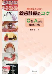 教科書にのせたい義歯診療のコツ