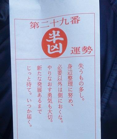 2013おみくじ