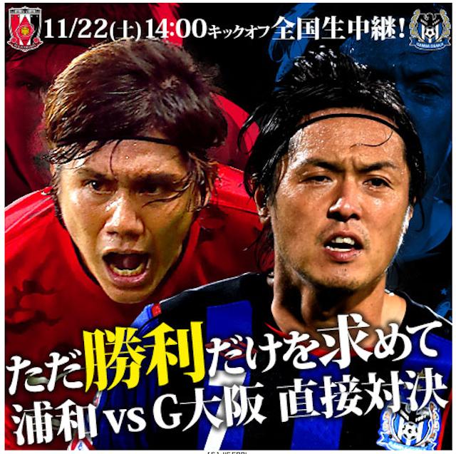 REDS vs GAMBA2