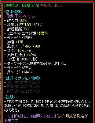 1205千鈴4