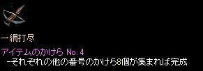 打尽④1204