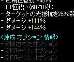 千鈴増1205-2