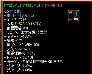 千鈴増3-1205