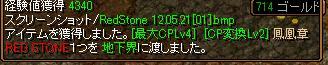 鳳凰1205-2