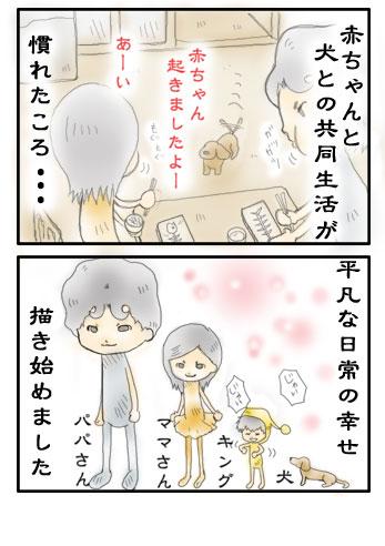 【絵日記】あじゃいじゃいじい