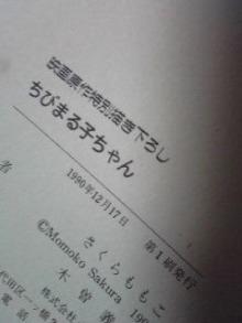 【絵日記】あじゃいじゃいじい-Image042.jpg