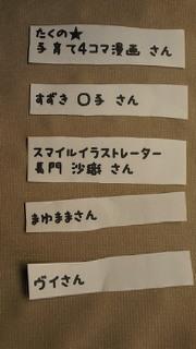 【絵日記】あじゃいじゃいじい-201107191246000.jpg