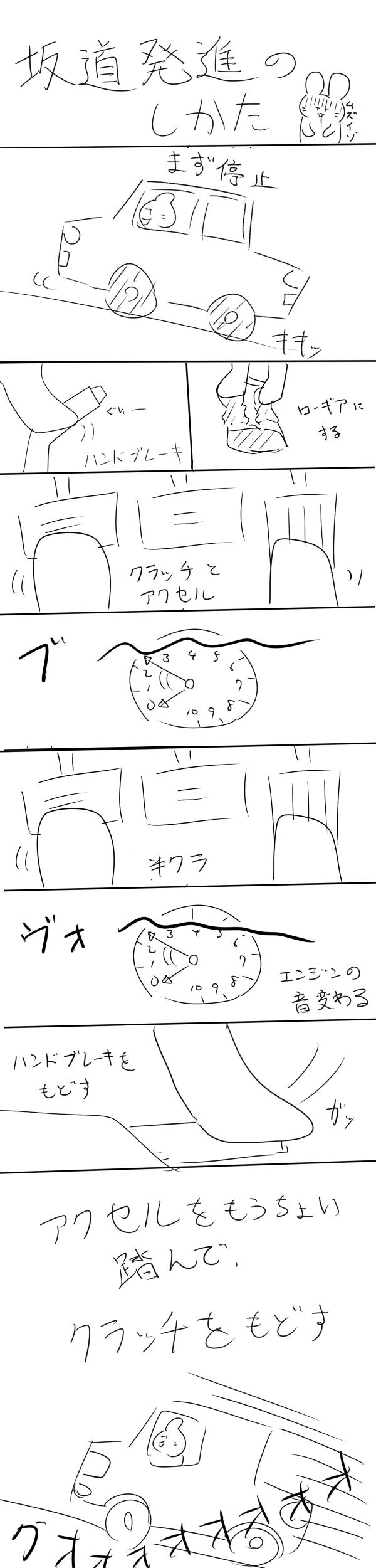 坂道発進編
