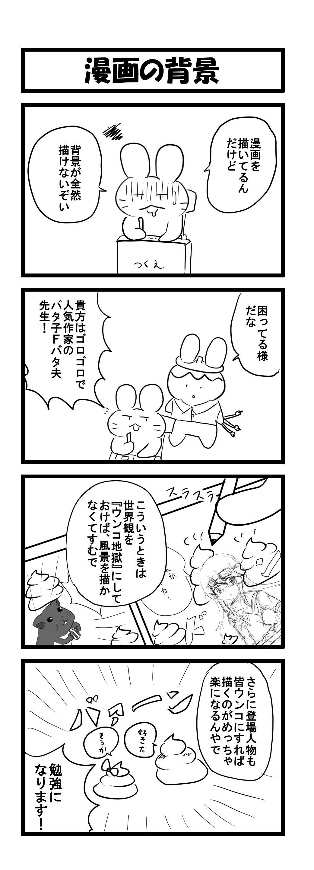 漫画の背景