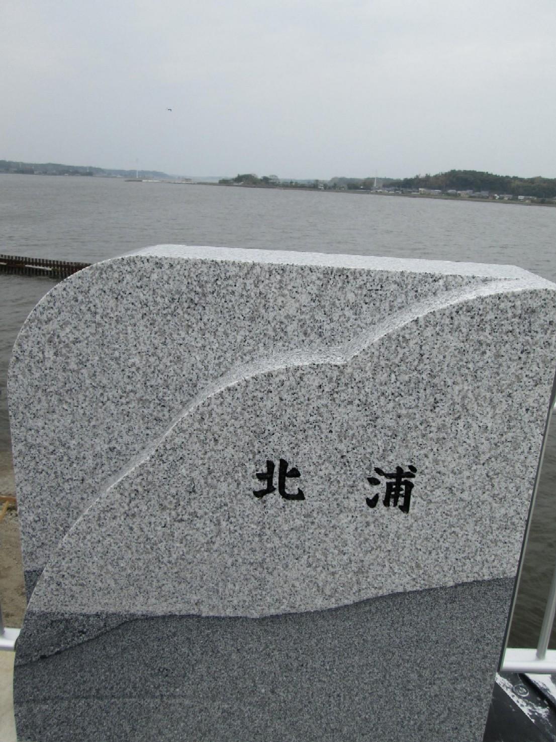 標識(北浦)