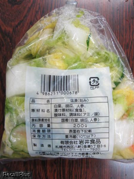 nami2ch 札幌の食品会社が販売の...