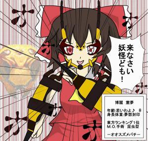 s-as-a東方テラフォーマーズ 霊夢01