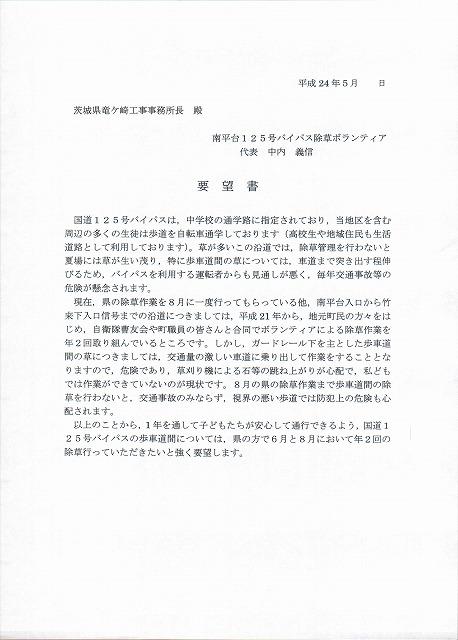 2012.4月連絡協議会議事録
