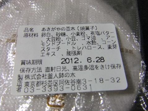 DSCF1157_20120810183618.jpg