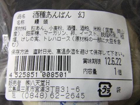 DSCF1164_20120804075506.jpg