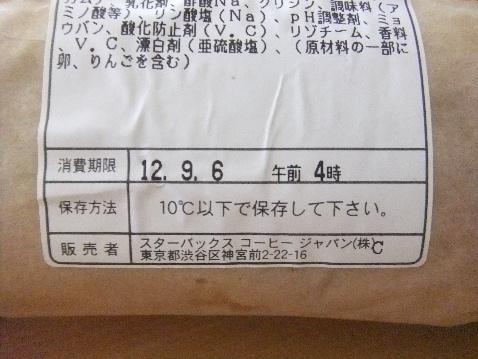 DSCF5205_20120916090123.jpg