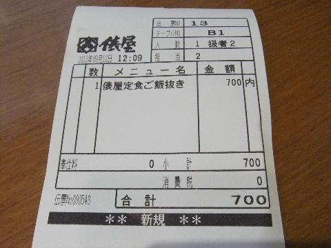 DSCF5422_20121004072410.jpg