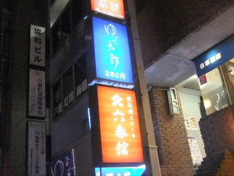 DSCF5509_20121112084603.jpg