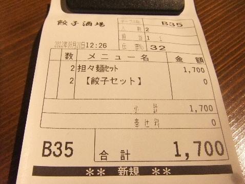 DSCF5640.jpg