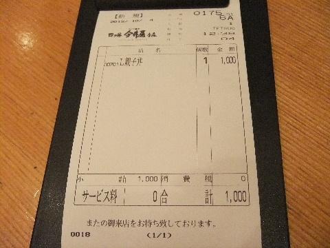 DSCF6388_20121102223249.jpg