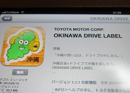okinawa  drive label